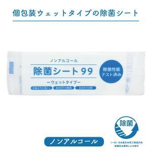送料無料|99%除菌|個包装で衛生的|除菌シート99(50枚簡易パッケージ)|
