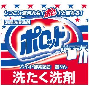 【濃厚洗濯洗剤】ポロット 2kg