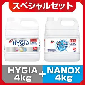 【お買い得セット】HYGIA(ハイジア)4kg×NANOX(ナノックス)4kg