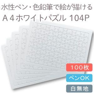 ホワイトパズル A4無地 白パズル 100枚セット UVダイレクト印刷資材に @300円 kindaicom