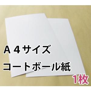 A4厚紙台紙 白(コートボール450g/m2)バラ売り クリックポスト発送可|kindaicom