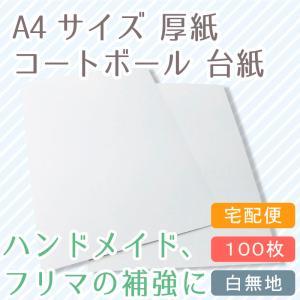 A4厚紙台紙(コートボール450g/m2)100枚@9.72|kindaicom