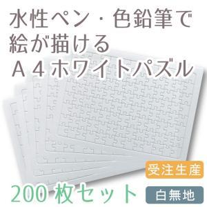 ホワイトパズル A4無地 白パズル 200枚セット(受注生産) UVダイレクト印刷資材に @293円 kindaicom