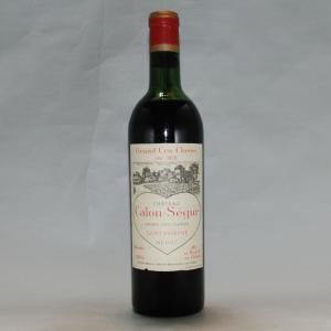 1964年 ワイン - Ch.Calon-Segur(シャトー・カロン・セギュール) フランス/ 赤