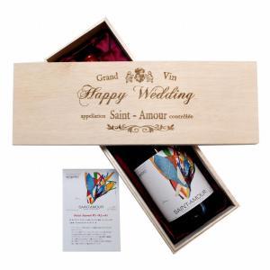 結婚祝い ワイン プレゼント サン・タムール 聖なる愛  ハッピーウェディング刻印 木箱入り 友達や親戚への贈り物に おすすめ。