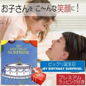 2歳の誕生日プレゼントにピッタリ!オリジナル絵本「びっくり誕生日」
