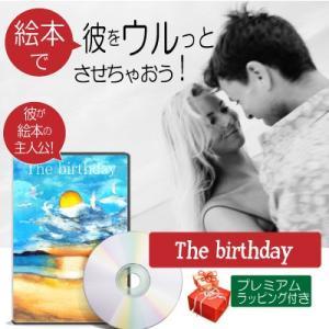 40代 男友達 男性 誕生日プレゼント 絵本 心に響く 人気 サプライズ 名入れ 名前入り オリジナル絵本「The birthday」