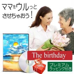 母  誕生日プレゼント 絵本 60代 40代 70代 50代 心に響く サプライズ 名入れ 名前入り...