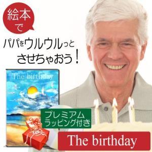 父親  パパ 誕生日プレゼント 絵本 お父さん  心に響く 50代 60代 名入れ  名前入り オリ...
