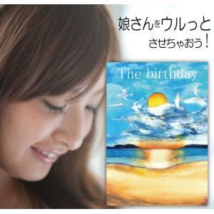 ●オリジナル絵本「The Birthday」は、 20歳の誕生日を迎える娘が主人公になる絵本。  ●...
