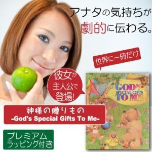 女友達、女性へのクリスマスプレゼントに最高!オリジナル絵本「神様の贈り物」