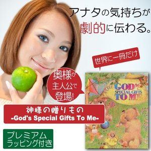 妻、嫁への誕生日プレゼントの定番!オリジナル絵本「神様の贈り物」サプライズプレゼントに大人気!