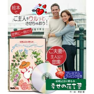 結婚記念日のプレゼントで旦那さまをサプライズさせちゃおう!  ●絵本「幸せの花言葉」は、ご夫妻が主人...