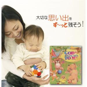 赤ちゃんの1歳の誕生日プレゼントに大人気!オリジナル絵本「神様の贈りもの」名入れギフトの定番!