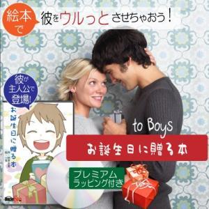 20代 男友達 男性 誕生日プレゼント 絵本 名入れ 人気 おすすめ 世界に1冊 サプライズ 名前入り 写真 オリジナル絵本「お誕生日に贈る本 to Boys」