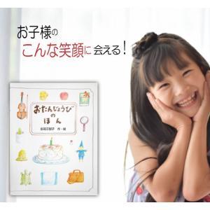 2歳 誕生日プレゼント 絵本 子供 女の子 男の子  名入れ  おすすめ オーダーメイド オリジナル絵本「おたんじょうびのほん」