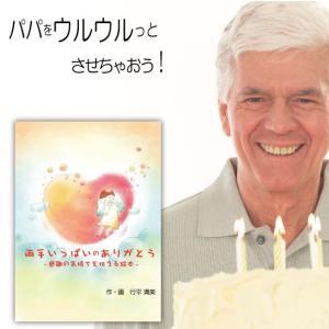 誕生日 プレゼント 絵本 父 40代 50代 60代  名入れ オーダーメイド オリジナル絵本「両手...