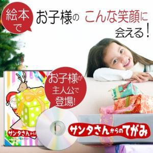 クリスマスプレゼント 5歳 6歳 絵本 男 女 名入れ 名前...