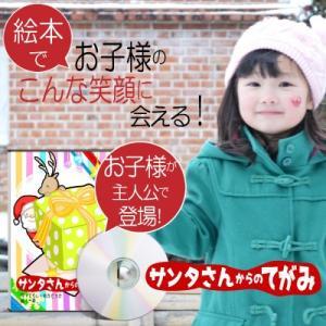 9f5401a62ff076 クリスマスプレゼント 絵本 小学生 男の子 女の子 名入れ オリジナル絵本「サンタさんからのてがみ
