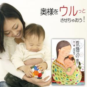 ママ1歳の誕生日プレゼントで、出産を終えた妻、嫁を祝福したいアナタへ。  ●この絵本は、ママになった...