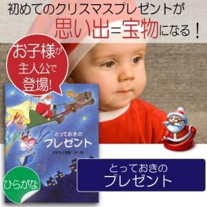 クリスマスプレゼント 1歳 絵本 子供 名前 男の子 女の子 1歳半  1歳児 オリジナル絵本「とっておきのプレゼント」の画像