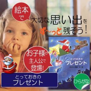 2歳 クリスマスプレゼント 絵本 男の子 女の子 2歳半 2歳児 オーダーメイド絵本「とっておきのプレゼント」