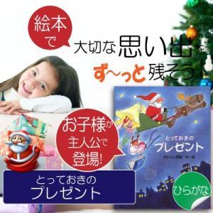 3歳 クリスマスプレゼント 絵本 知育 子供 男の子 女の子 3歳半  3歳児 オリジナル絵本「とっておきのプレゼント」