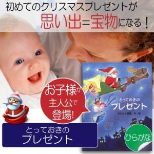赤ちゃん クリスマスプレゼント 絵本 名入れ 思い出に残る贈...