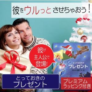 20代の男友達、男性へのクリスマスプレゼントの新定番!オリジナル絵本「とっておきのプレゼント」サプライズプレゼントに人気です!