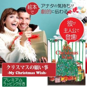 彼氏へのクリスマスプレゼントにおススメ!オリジナル絵本「クリスマスの願い事」サプライズプレゼントに大人気!