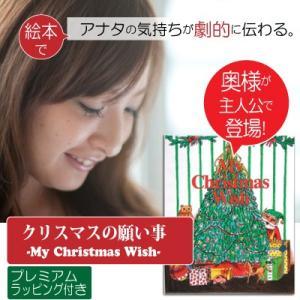 妻、嫁へのクリスマスプレゼントにおススメ!オリジナル絵本「クリスマスの願い事」サプライズプレゼントに大人気!