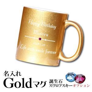 【誕生日】【母の日】【父の日】【クリスマス】【周年記念】などのイベントに、ゴールドのマグカップはいか...