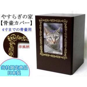お写真が飾れて4寸までの骨壷が納められる 新しいスタイルの骨壷カバー(ケース)です。  4寸までの骨...