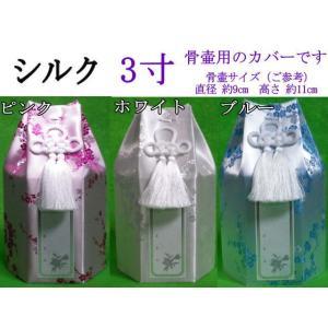 骨壷カバー「シルク」 3寸用 1点(3色から選べます)