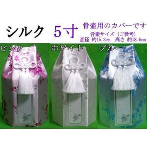 骨壷カバー「シルク」 5寸用 1点(3色から選べます)