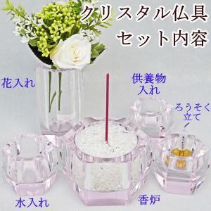 クリスタルガラスのペット仏具(5点セット)クリスタルピンク