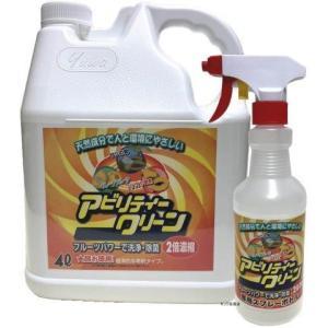 友和 油汚れに効くプロ仕様洗剤アビリティクリーン 2倍濃縮タイプ 4L/4本セット(専用スプレーボトル付)【送料無料】|king-depart