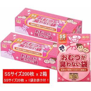 クリロン化成 おむつが臭わない袋BOS ベビーSS 200枚(おまけ付き) 2箱セット(おまけ付き※...
