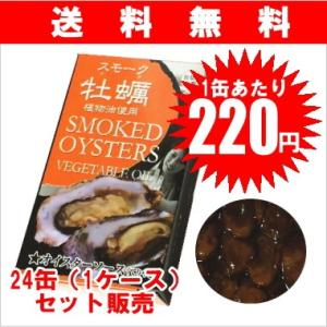 スモーク牡蠣缶詰 オイスターソース(てりやき) 85g/24個セット|king-depart