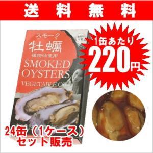 【ケース販売】スモーク牡蠣缶詰 ピリ辛味(唐辛し) 85g/24個セット【送料無料】|king-depart