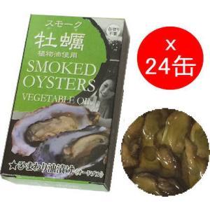 【ケース販売】スモーク牡蠣缶詰 ひまわり油漬け(オードブル) 85g/24個セット|king-depart