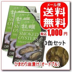 【商品説明】 スモークすることで旨みと甘みを極限まで引き出した牡蠣をビタミンEが豊富な、さっぱりとし...