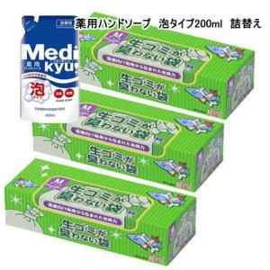 クリロン化成 生ゴミが臭わない袋BOS(ボス) 生ゴミ用  箱型 Mサイズ 袋の色:白 90枚x3箱 (おまけ付:ハンドソープ泡タイプ詰替え)【RSL】 king-depart