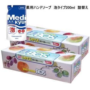 クリロン化成 防臭袋BOS(ボス) Lサイズ 箱型 袋の色:白 90枚x2箱(おまけ付:ハンドソープ泡タイプ詰替え)【RSL】 king-depart
