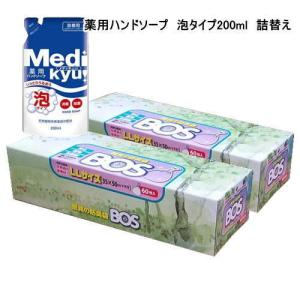 クリロン化成 防臭袋BOS(ボス) LLサイズ 箱型 袋の色:白 60枚x2箱(おまけ付:ハンドソープ泡タイプ詰替え)【RSL】 king-depart