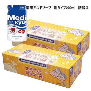 クリロン化成 おむつが臭わない袋BOS(ボス) 大人用 LLサイズ 箱型 袋の色:白 60枚x2箱(おまけ付:ハンドソープ泡タイプ詰替え)【RSL】 king-depart