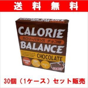 カロリーバランス チョコ 4本(76g)x 30個セット