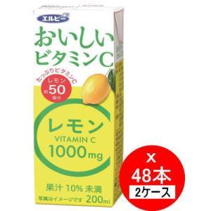 【2ケースセット販売】 エルビー おいしいビタミンCレモン 200mlx48本【送料無料】|king-depart