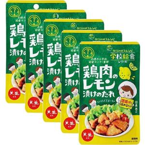 鶏肉のレモン漬けのタレ 75g x 5袋セット【メール便(追跡番号あり)でポストに投函】|king-depart