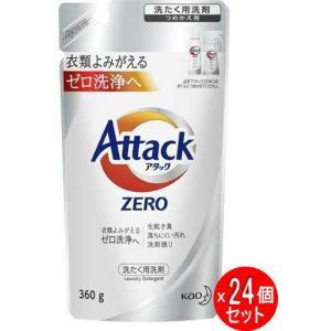 【ケース販売】 アタックZERO 詰替え用 360gx24個【送料無料】|king-depart